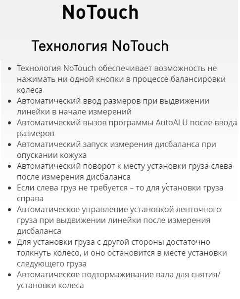 NoTouch