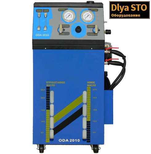 ODA-2010 Установка для замены масла в АКПП