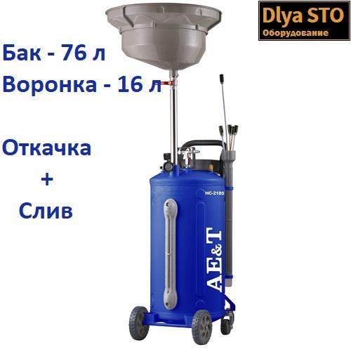 HC-2185 AE&T Установка для замены масла