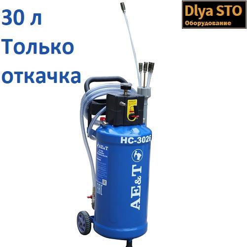 HC-3026 AE&T Установка для откачки масла