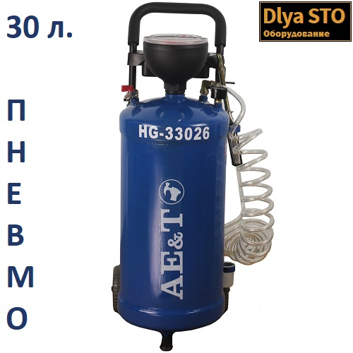 HG-33026 AE&T Установка для раздачи масла