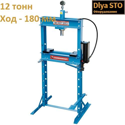 SD0803B Пресс гидравлически 12 т