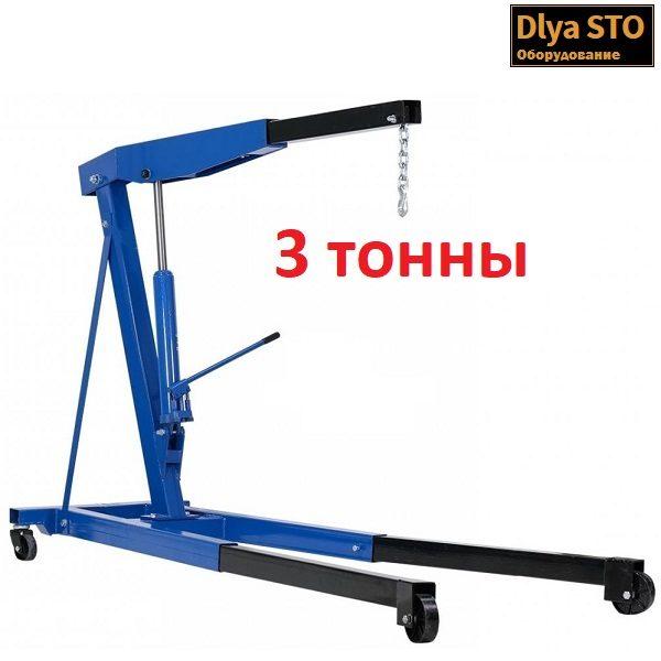 TS0401A Кран гидравлический 3 т