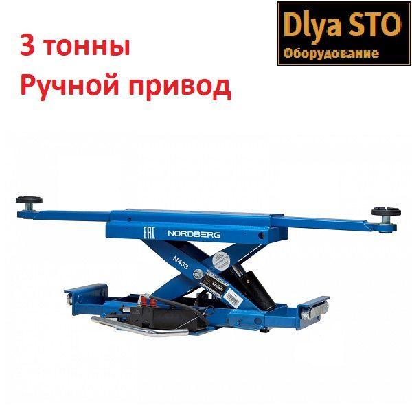 N433 NORDBERG Траверса гидравлическая 3 т