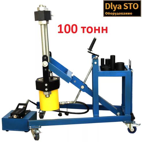 ODA-C1339 Выпрессовщик шкворней 100 т