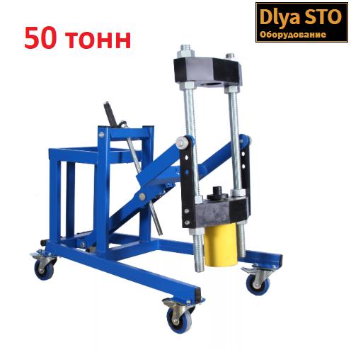 ODA-E1339 Выпрессовщик шкворней 50 т