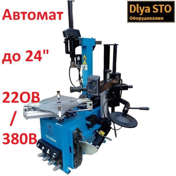 TS-3226A Станок шиномонтажный автомат