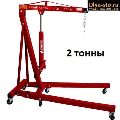 TLF62202 кран гидравлический 2 тонны