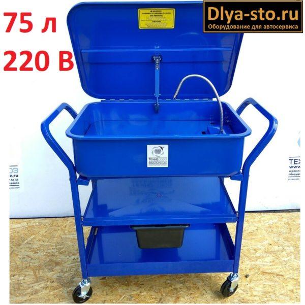 Мойка для деталей TS-2104