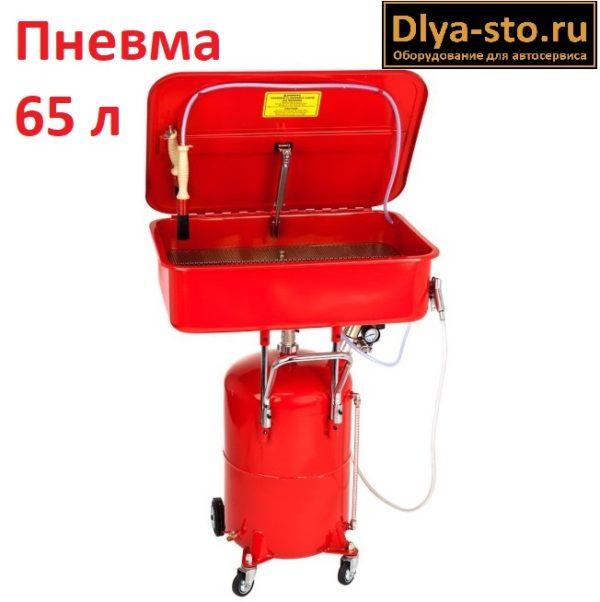 TS-2101 Мойка деталей