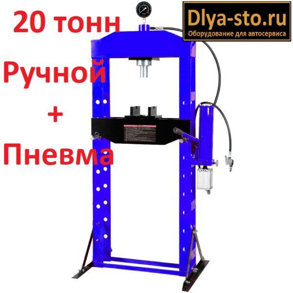 TS0500BA-20 Пресс гидравлический 20 т