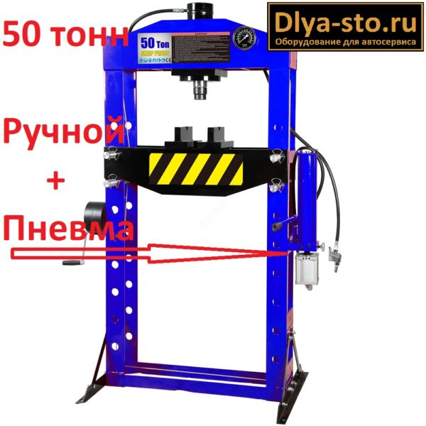 TS0500BA-50 Пресс гидравлический 50 т