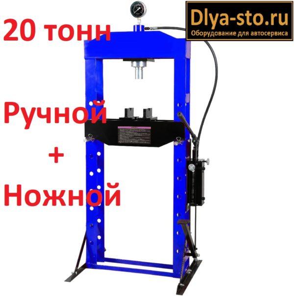 TS0500BF-20 Пресс гидравлический 20 т