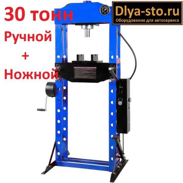 TS0500BF-30 Пресс гидравлический 30 тонн