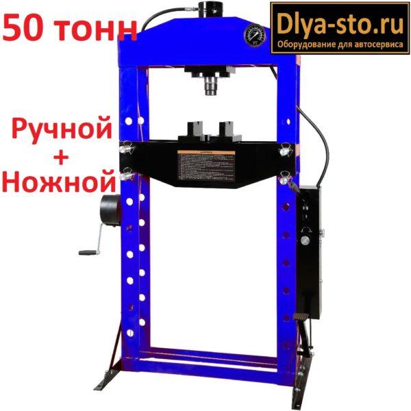 TS0500BF-50 Пресс гидравлический 50 т