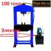 TS0502-3 пресс гидравлический