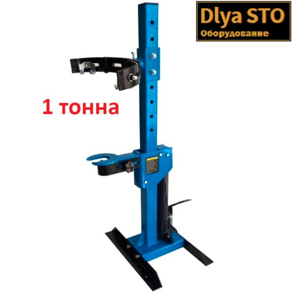 Стяжка пружин гидравлическая для автосервиса