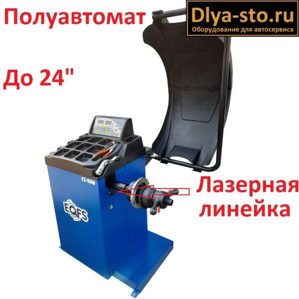 ES-550 Балансировочный станок